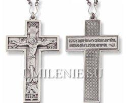 Крест серебряный с цепью.