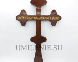 Крест напрестольный деревянный с латунными вставками