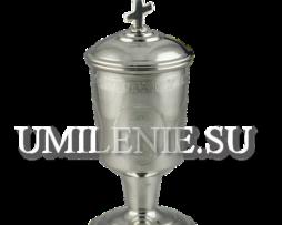 Чаша для елеопомазания латунная с гравировкой в серебрении