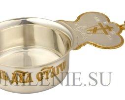 Ковш для запивки латунный с фрагментарной позолотой