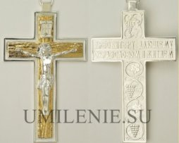 Крест наперсный латунный в серебрении с фрагментарной позолотой без цепи