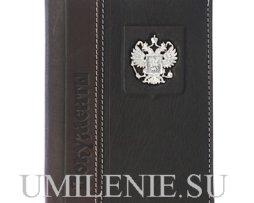 Обложка для паспорта кожаная Федерация