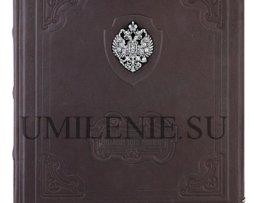 Альбом для монет_Империя_кожа_серебро_подарки_сувениры