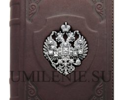 Записная книжка_Империя_кожа_серебро_подарки_сувениры