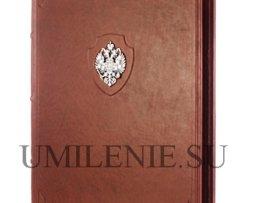 Папка для бумаг_Империя_кожа_серебро_подарки_сувениры