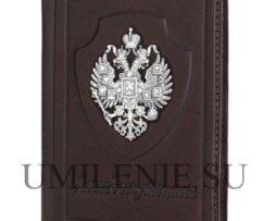 Обложка для документов_Империя_кожа_серебро_подарки_сувениры