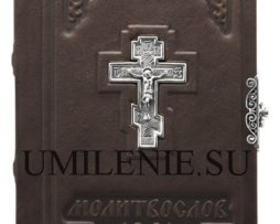Карманный молитвослов_кожа_серебро_подарки_сувениры
