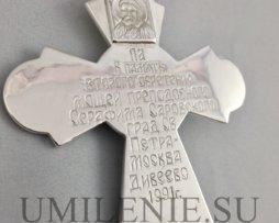 крест наперсный для священника преподобного серафима саровского