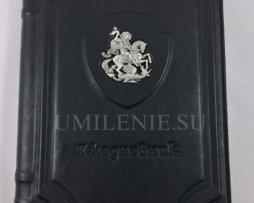 Ежедневник со съемной обложкой «Георгий Победоносец»