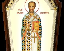 Икона настольная латунная -святитель Иоанн Златоуст