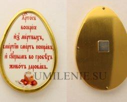 """Магнит сувенирный латунный """"Пасхальное яйцо"""""""