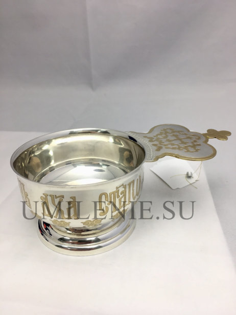 Ковш для запивки латунный на ножке с фрагментарной позолотой