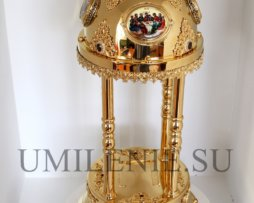 Дарохранительница латунная в позолоте со вставками с куполом