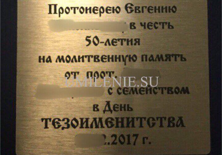 Гравировка, памятные надписи