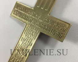 Крест наперсный латунный без покрытия с цепью из ювелирного сплава