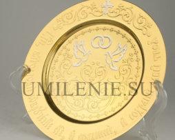Тарелочка для венчания латунная большая в позолоте
