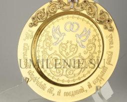 Тарелочка для венчания латунная малая в позолоте